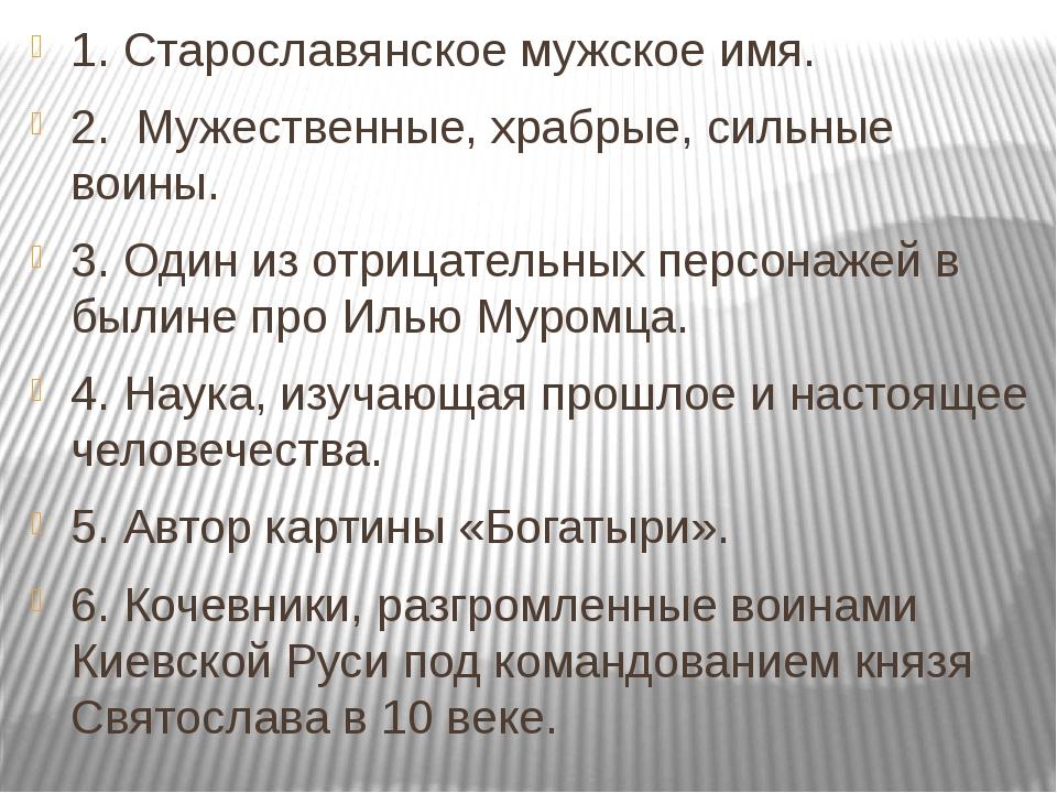 1. Старославянское мужское имя. 2. Мужественные, храбрые, сильные воины. 3. О...
