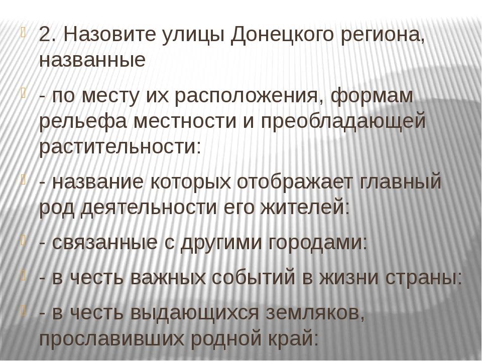2.Назовите улицы Донецкого региона, названные - по месту их расположения, фо...