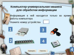 Информация в ней находится только во время работы компьютера Укажите номер ус