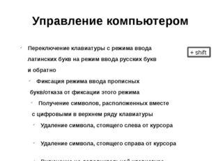 Переключение клавиатуры с режима ввода латинских букв на режим ввода русских
