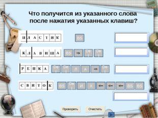 Что получится из указанного слова после нажатия указанных клавиш? BS BS Del D