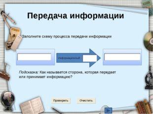 Передача информации Заполните схему процесса передачи информации Подсказка: