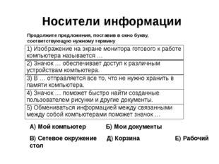 Носители информации Продолжите предложения, поставив в окно букву, соответств