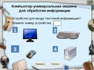 Устройство для ввода текстовой информации? Укажите номер устройства 1 2 3 4 К