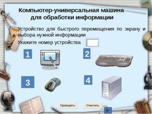 Устройство для быстрого перемещения по экрану и выбора нужной информации Укаж