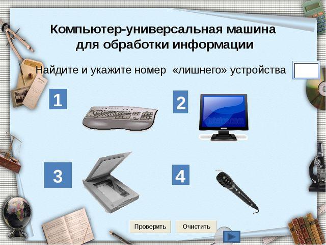 Найдите и укажите номер «лишнего» устройства 1 2 3 4 Компьютер-универсальная...
