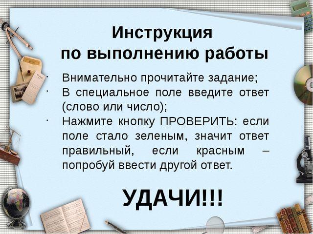 Инструкция по выполнению работы Внимательно прочитайте задание; В специальное...