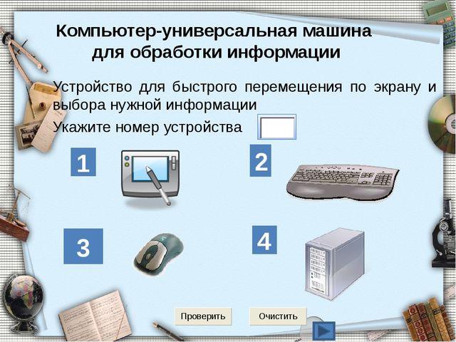 Устройство для быстрого перемещения по экрану и выбора нужной информации Укаж...