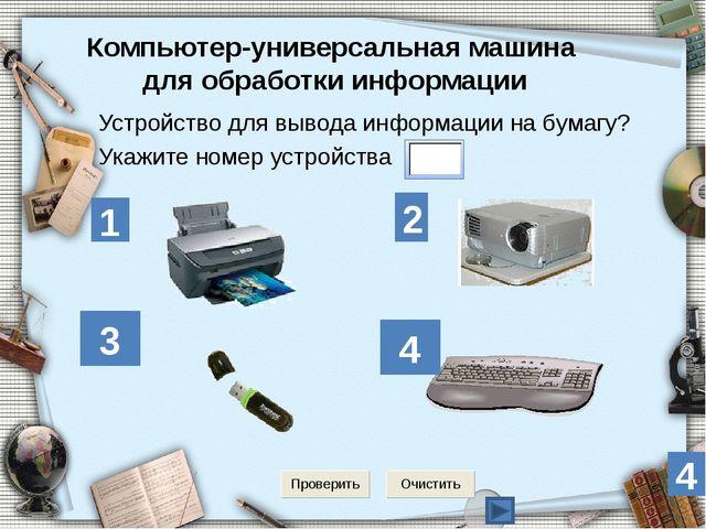 Устройство для вывода информации на бумагу? Укажите номер устройства 1 2 3 4...