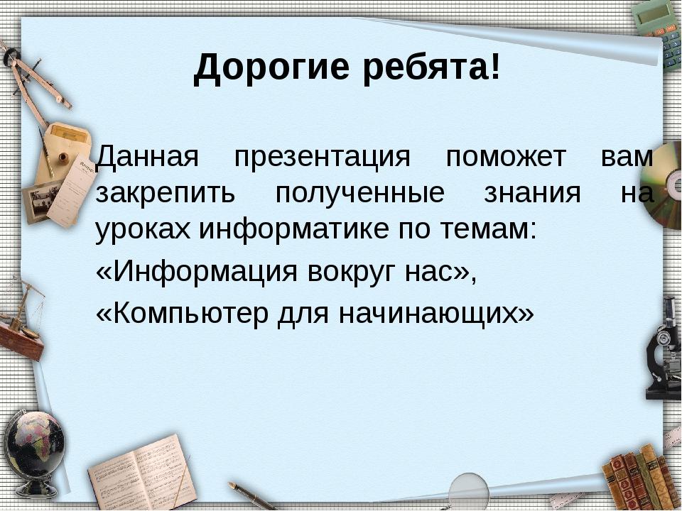 Данная презентация поможет вам закрепить полученные знания на уроках информат...