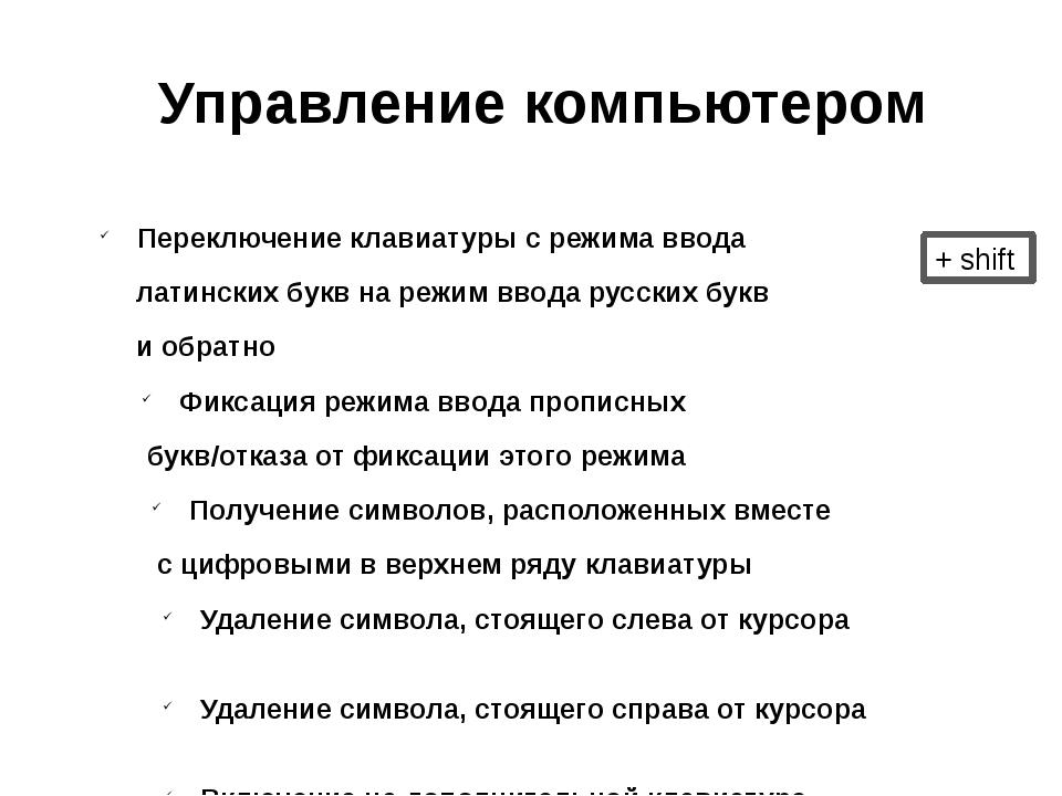 Переключение клавиатуры с режима ввода латинских букв на режим ввода русских...