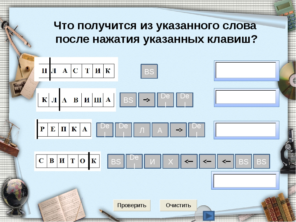 Что получится из указанного слова после нажатия указанных клавиш? BS BS Del D...