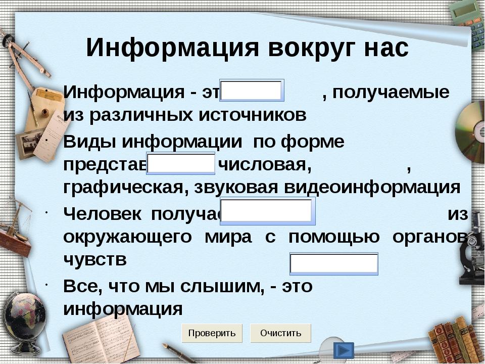 Информация - это , получаемые из различных источников Виды информации по форм...