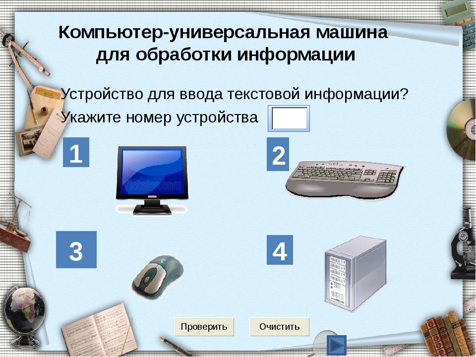 Устройство для ввода текстовой информации? Укажите номер устройства 1 2 3 4 К...