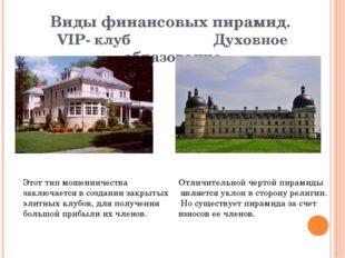 Виды финансовых пирамид. VIP- клуб Духовное образование Этот тип мошенничеств