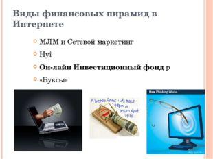 Виды финансовых пирамид в Интернете МЛМ и Сетевой маркетинг Hyi Он-лайн Инвес