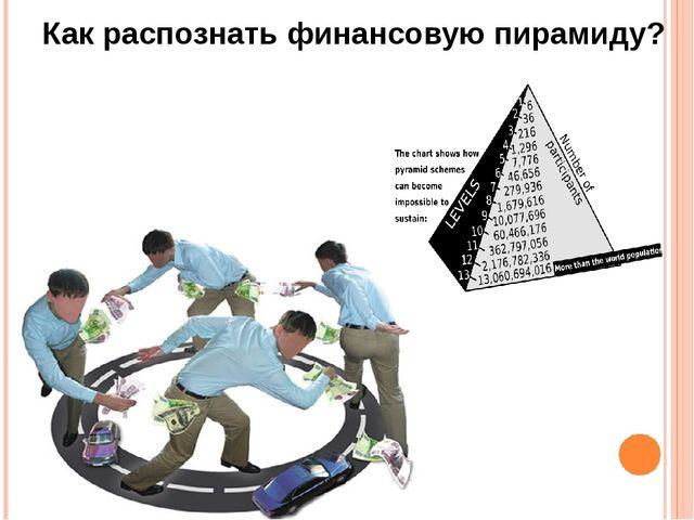 Как распознать финансовую пирамиду?