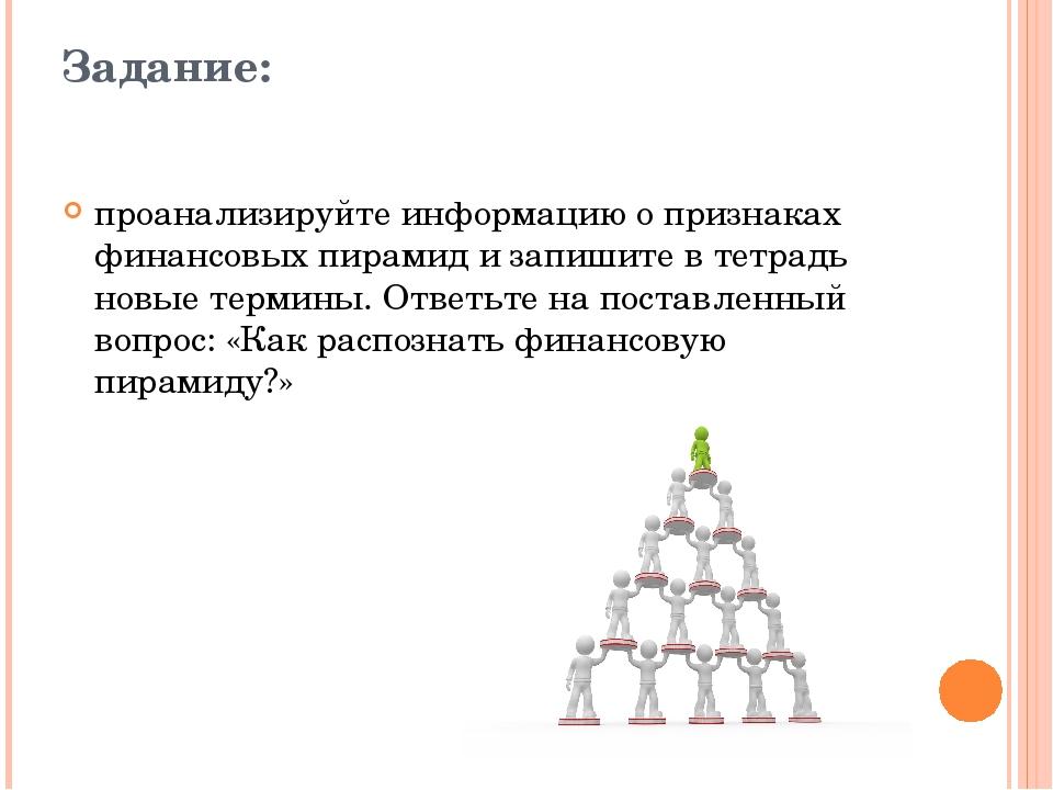 Задание: проанализируйте информацию о признаках финансовых пирамид и запишите...