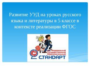 Развитие УУД на уроках русского языка и литературы в 5 классе в контексте реа