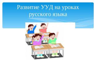 Развитие УУД на уроках русского языка