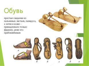 Обувь простые сандалии из пальмовых листьев, папируса, а затем и кожи – прина