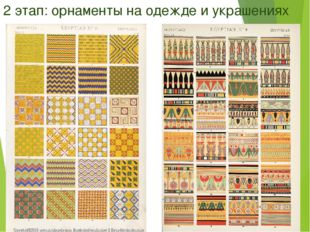 2 этап: орнаменты на одежде и украшениях