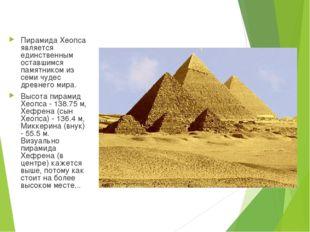 Пирамида Хеопса является единственным оставшимся памятником из семи чудес дре