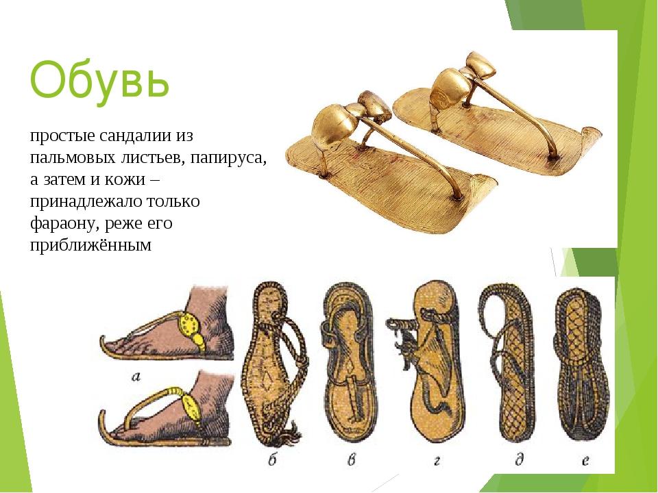 Обувь простые сандалии из пальмовых листьев, папируса, а затем и кожи – прина...