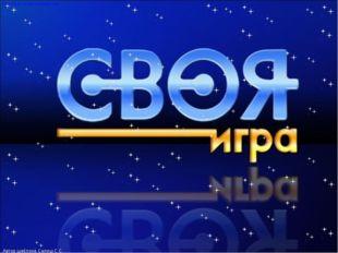 АВТОР ШАБЛОНА САЛИШ САЛТАНАТ САЛИШЕВНА http://sun-shine-kz.ucoz.ru/ Автор шаб