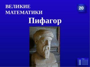 ВЕЛИКИЕ МАТЕМАТИКИ Пифагор