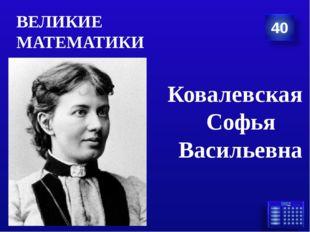 ВЕЛИКИЕ МАТЕМАТИКИ Ковалевская Софья Васильевна