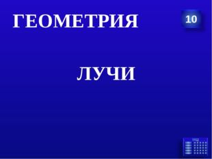 ЛУЧИ ГЕОМЕТРИЯ