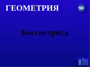Биссектриса ГЕОМЕТРИЯ