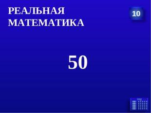 50 РЕАЛЬНАЯ МАТЕМАТИКА