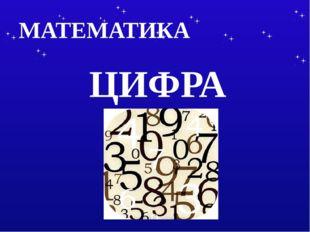 МАТЕМАТИКА ЦИФРА
