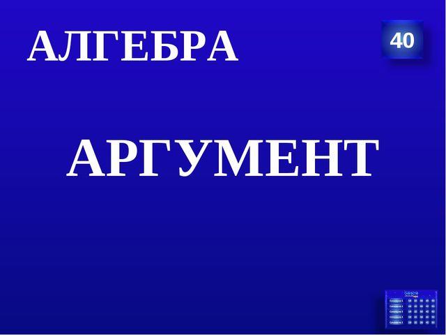 АРГУМЕНТ АЛГЕБРА