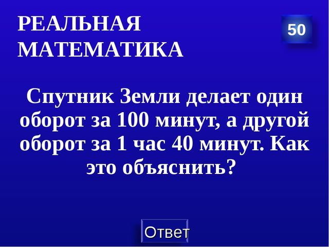 Спутник Земли делает один оборот за 100 минут, а другой оборот за 1 час 40 м...