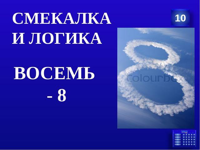 ВОСЕМЬ - 8 СМЕКАЛКА И ЛОГИКА