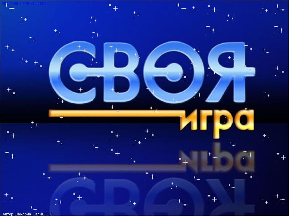 АВТОР ШАБЛОНА САЛИШ САЛТАНАТ САЛИШЕВНА http://sun-shine-kz.ucoz.ru/ Автор шаб...