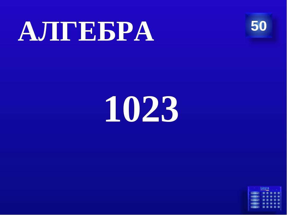 1023 АЛГЕБРА