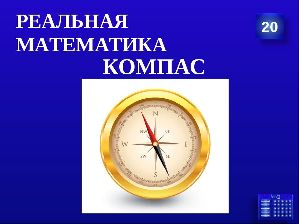 КОМПАС РЕАЛЬНАЯ МАТЕМАТИКА