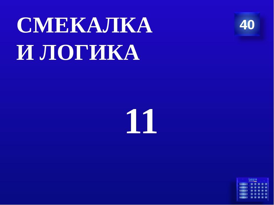 11 СМЕКАЛКА И ЛОГИКА