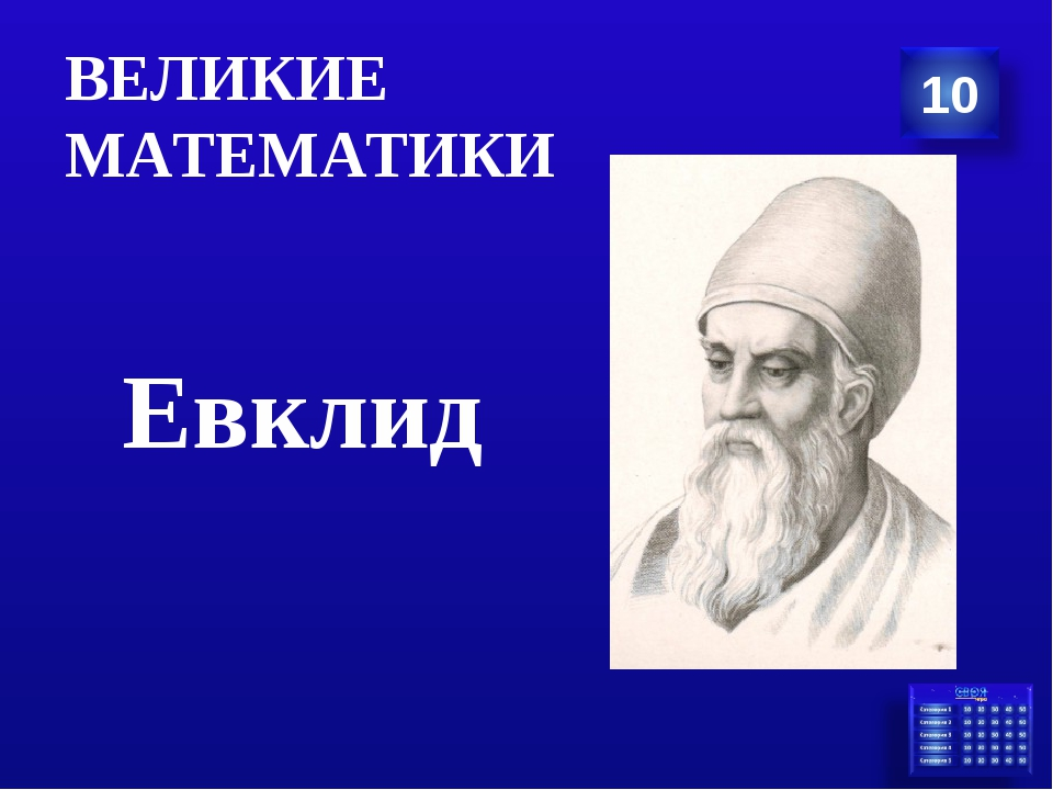 Евклид ВЕЛИКИЕ МАТЕМАТИКИ