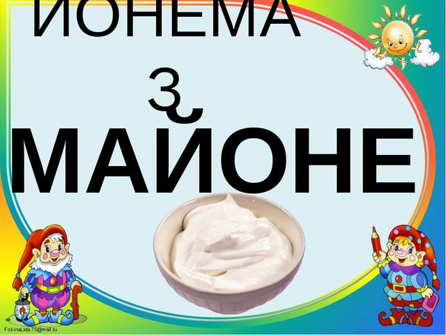 ЙОНЕМАЗ МАЙОНЕЗ