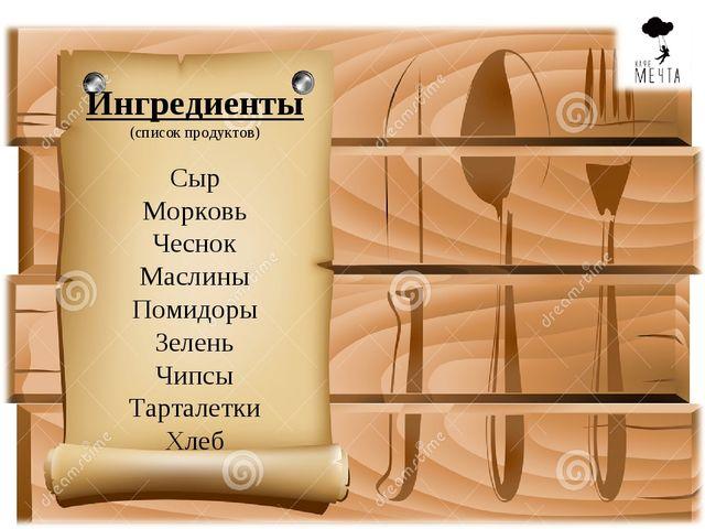 Ингредиенты (список продуктов) Сыр Морковь Чеснок Маслины Помидоры Зелень Чип...