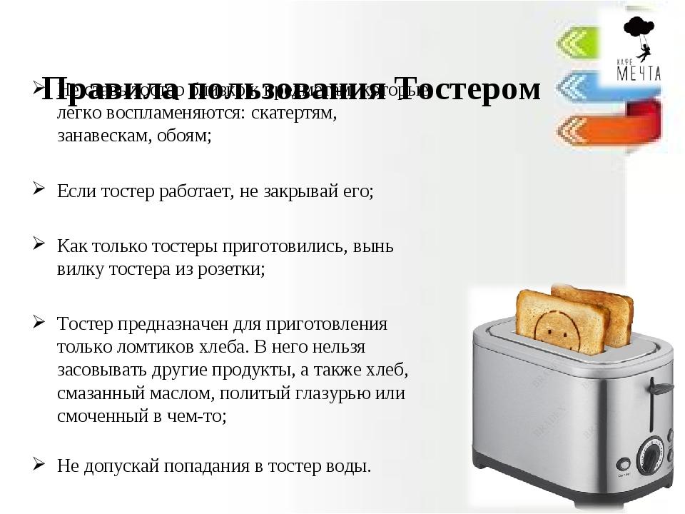Правила пользования Тостером Не ставь тостер близко к предметам, которые лег...