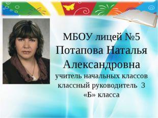 МБОУ лицей №5 Потапова Наталья Александровна учитель начальных классов класс