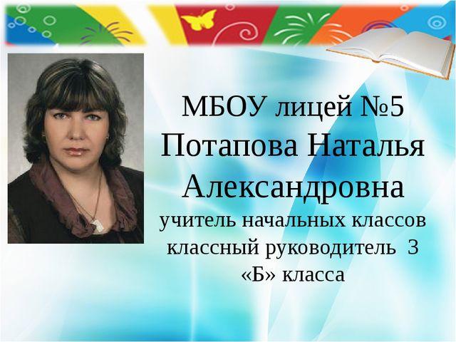 МБОУ лицей №5 Потапова Наталья Александровна учитель начальных классов класс...