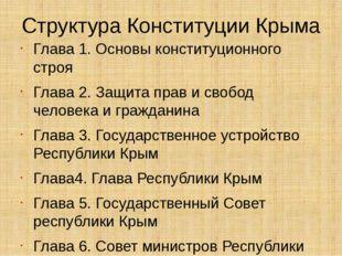Структура Конституции Крыма Глава 1. Основы конституционного строя Глава 2. З