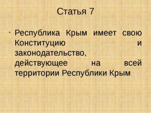 Статья 7 Республика Крым имеет свою Конституцию и законодательство, действующ